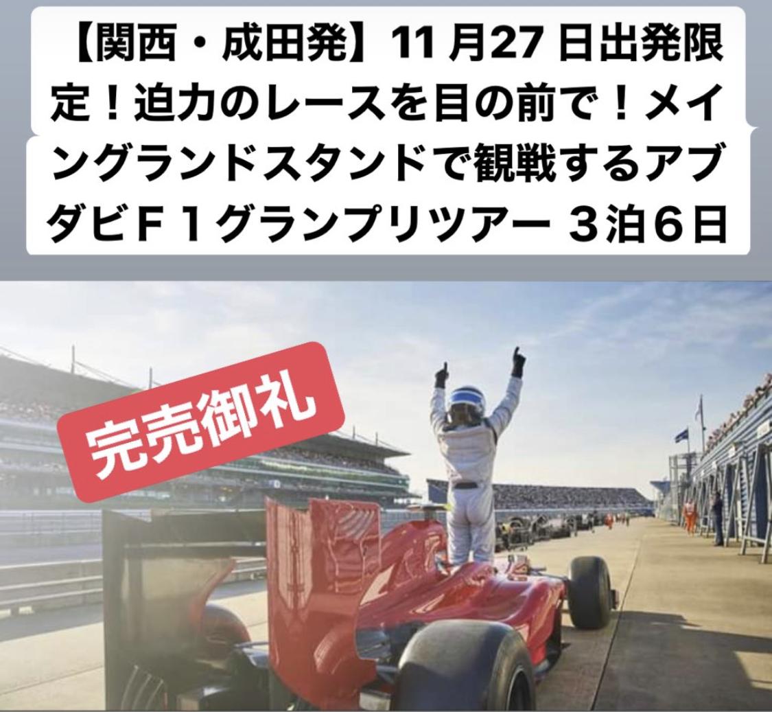 『F1アブダビグランプリツアー』ご好評につき完売御礼【JWDトラベル】